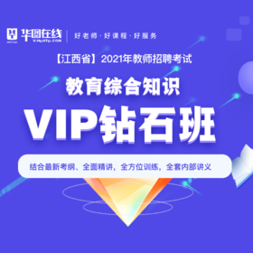 【江西-教綜】2021年教招筆試VIP鉆石班