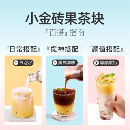 【好物优选】味BACK  鲜果萃萃茶 两种口味 秋冬热饮 满满果肉在里面 商品图3