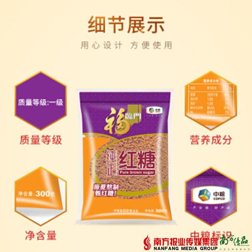 【珠三角包邮】福临门 纯正红糖 300g/包 3包/份(次日到货) 商品图1