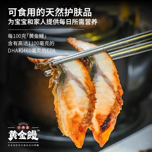 黄金鳗 鳗鱼(全鳗宴/冷吃鳗/鳗鱼段)新鲜活鳗,肉嫩鲜香,每一滴酱汁充分渗透 商品图2