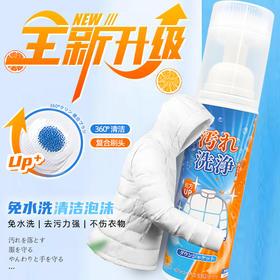 【羽绒服脏了不用洗!】 免水洗 轻擦拭 去污不残留 配方温和 不伤手 不伤衣 羽绒服清洗剂 | 基础商品