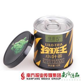 【珠三角包邮】玲珑王 小叶茶绿茶5号 12g/罐 3罐/份(次日到货)