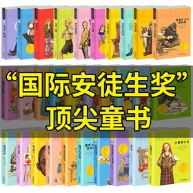 【开心图书】(双十一特惠)正版国际安徒生奖作品集