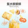 【好物优选】味BACK  鲜果萃萃茶 两种口味 秋冬热饮 满满果肉在里面 商品缩略图2