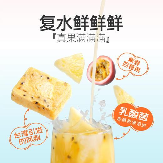 【好物优选】味BACK  鲜果萃萃茶 两种口味 秋冬热饮 满满果肉在里面 商品图2