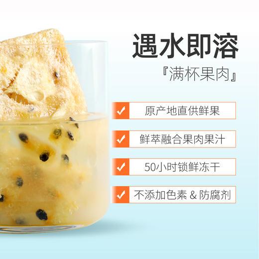 【好物优选】味BACK  鲜果萃萃茶 两种口味 秋冬热饮 满满果肉在里面 商品图1