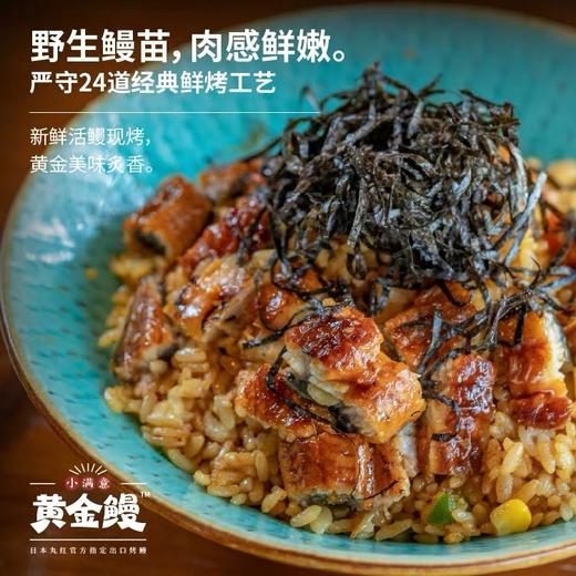 黄金鳗 鳗鱼(全鳗宴/冷吃鳗/鳗鱼段)新鲜活鳗,肉嫩鲜香,每一滴酱汁充分渗透 商品图3