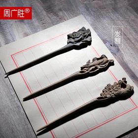 周广胜檀木发簪 | 基础商品