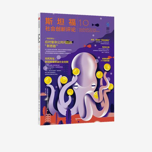 斯坦福社会创新评论10 斯坦福社会创新评论中文版编辑部 著  社会创新领域的研究和成果 中信出版社图书 正版 商品图1