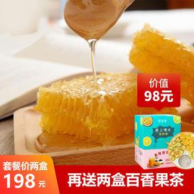 [优选]天然蜂巢蜜 嚼着吃更营养 (110元/盒 500g) 买两盒立减22元再送2盒金桔柠檬百香果茶