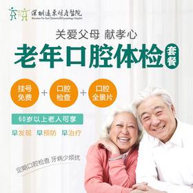 【免费】老年口腔体检套餐 含口腔检查+全景片!(60岁以上老人可享)-远东罗湖院区-4楼口腔科 | 基础商品