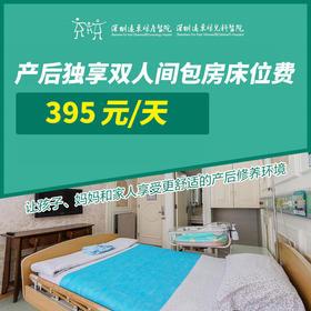 产后一人一房(独享双人间)床位费(数量有限,订单使用以电话回访确认为准。)-远东罗湖院区-产科 | 基础商品