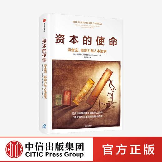 资本的使命 资金流 影响力与人本追求 杰德艾默生 著   历史与哲学语境下的影响力投资 经济理论 中信出版社 正版 商品图0