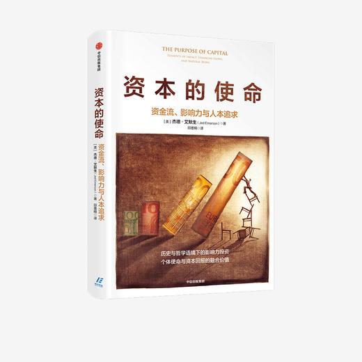 资本的使命 资金流 影响力与人本追求 杰德艾默生 著   历史与哲学语境下的影响力投资 经济理论 中信出版社 正版 商品图1