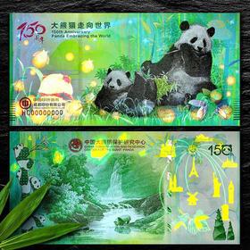 《大熊猫走向世界150周年》纪念券