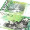《大熊猫走向世界150周年》纪念券 商品缩略图4