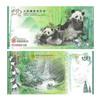 《大熊猫走向世界150周年》纪念券 商品缩略图1