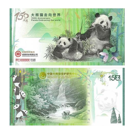《大熊猫走向世界150周年》纪念券 商品图1