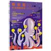 斯坦福社会创新评论10 斯坦福社会创新评论中文版编辑部 著  社会创新领域的研究和成果 中信出版社图书 正版 商品缩略图0
