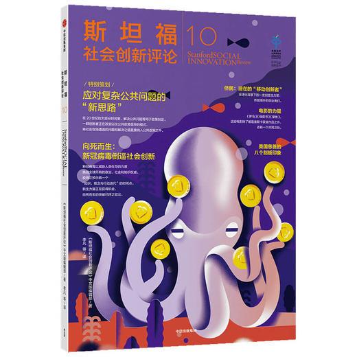 斯坦福社会创新评论10 斯坦福社会创新评论中文版编辑部 著  社会创新领域的研究和成果 中信出版社图书 正版 商品图0