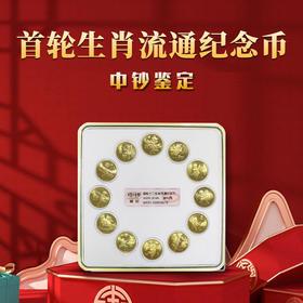 【最后几套】首轮十二生肖纪念币·中钞鉴定封装版(12枚) | 基础商品