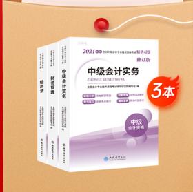 21年中级会计精华习题汇编 | 基础商品