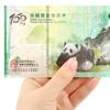《大熊猫走向世界150周年》纪念券 商品缩略图2