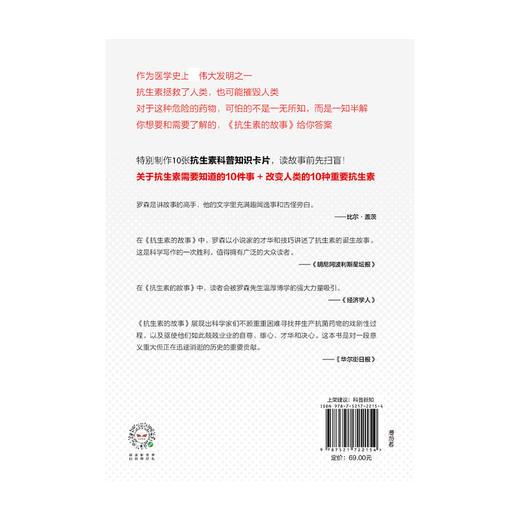 kang生素的故事 一颗改变人类命运的药丸 威廉罗森 著   比尔·盖茨 《自然》《经济学人》推荐 医学史科普 中信 商品图4
