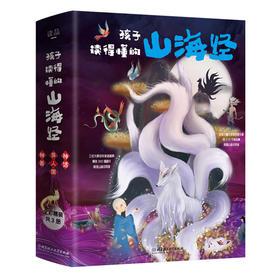 正版3册孩子读得懂的山海经全彩有声版神话神兽异人国传说6-12岁