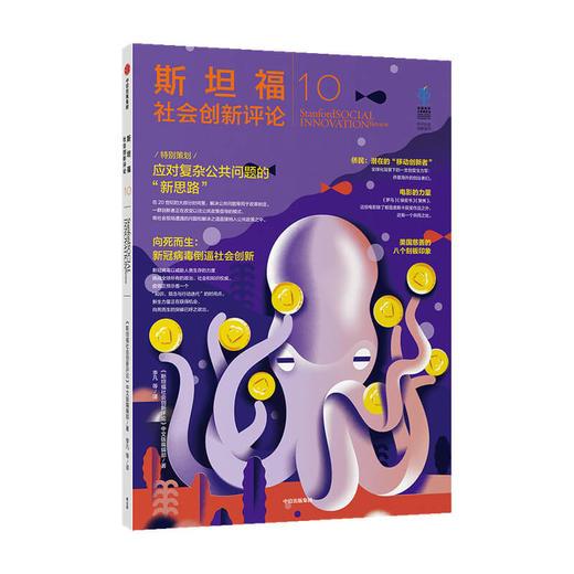 斯坦福社会创新评论10 斯坦福社会创新评论中文版编辑部 著  社会创新领域的研究和成果 中信出版社图书 正版 商品图2