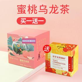 【买一送一,到手15袋】摆普茶园蜜桃乌龙茶袋泡茶干蜜桃乌龙茶三角茶包花茶水果茶包10包装