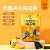 [韩国进口奶酪海苔夹心脆]海苔夹心新CP 15g*6袋 商品缩略图0