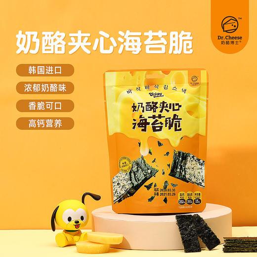 [韩国进口奶酪海苔夹心脆]海苔夹心新CP 15g*6袋 商品图0
