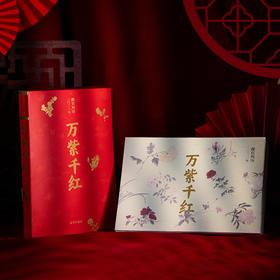 【钛空精选】万紫千红周历 故宫甄选 千里江山新年红