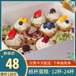 【双11秒杀·仅限今天配送】下单有机会抽中免单·纸杯蛋糕12杯