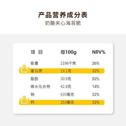 [韩国进口奶酪海苔夹心脆]海苔夹心新CP 15g*6袋 商品图3