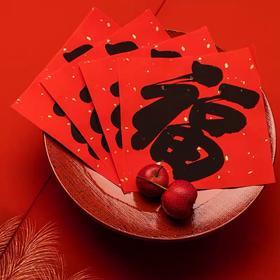 【钛空精选】宫禧紫气迎祥礼盒 对联福字新年礼物