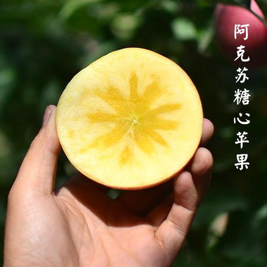 [阿克苏糖心苹果 ]清甜脆爽  果香浓郁  8斤装 商品图1
