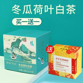 【买一送一,到手15袋】摆普茶园冬瓜荷叶白茶袋泡茶自然干花草茶三角茶包减油去脂肪大肚子清肠