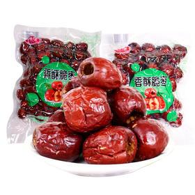 【空心果干】无核香酥脆枣252g/袋 脆冬枣灰枣无核酥脆红枣