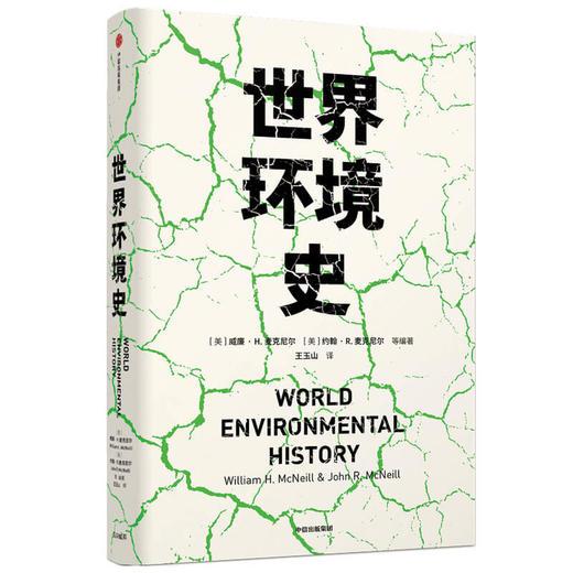 世界环境史 见识丛书 47 麦克尼尔父子合力编著  环境史学家唐纳德沃斯特作序推荐 全球环境史研究 中信正版 商品图2