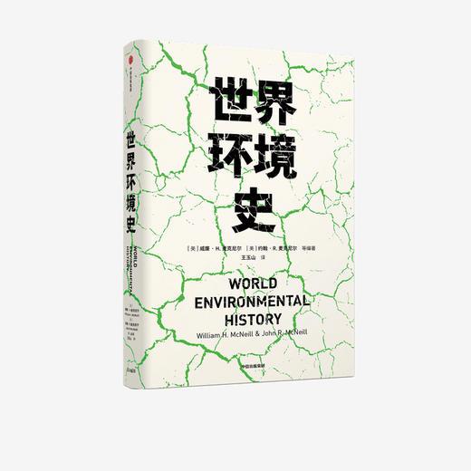 世界环境史 见识丛书 47 麦克尼尔父子合力编著  环境史学家唐纳德沃斯特作序推荐 全球环境史研究 中信正版 商品图1