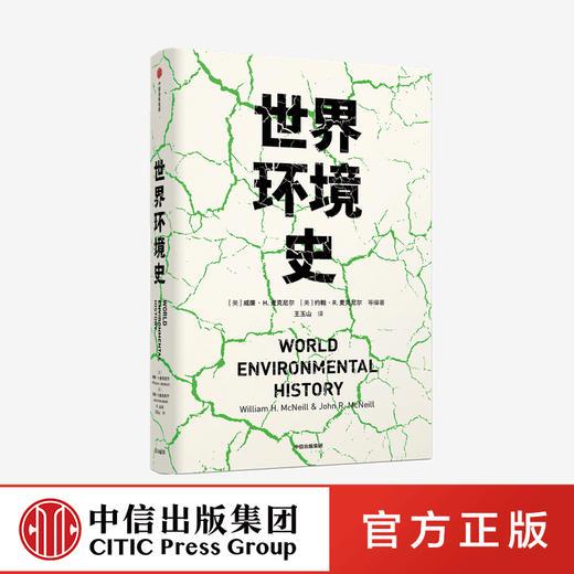 世界环境史 见识丛书 47 麦克尼尔父子合力编著  环境史学家唐纳德沃斯特作序推荐 全球环境史研究 中信正版 商品图0