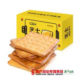【全国包邮】佬食仁 咸味芝士饼干 160g*2盒/份(72小时内发货)