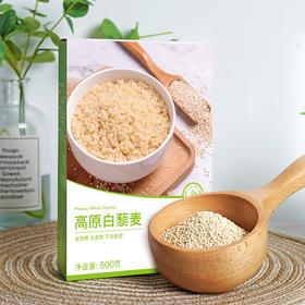 预售丨高原藜麦  减脂增肌必备 可做粥饭 沙拉 500g/盒*2   包邮