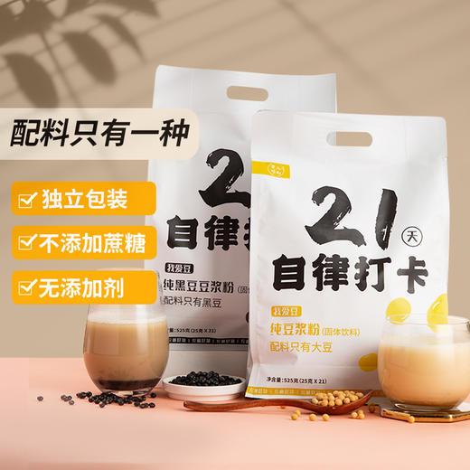 商品兑换丨【农道好物精选 】自律打卡纯豆浆粉  全豆豆浆品质看得见  525g/袋 商品图0