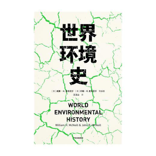 世界环境史 见识丛书 47 麦克尼尔父子合力编著  环境史学家唐纳德沃斯特作序推荐 全球环境史研究 中信正版 商品图3