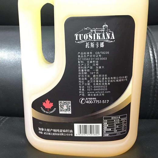 厨道纯亚麻籽油2.5L 加拿大进口亚麻籽原料 商品图3