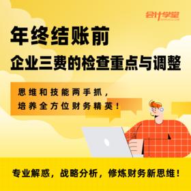 【金蝶专享】年终结账前企业三费的检查重点与调整 | 基础商品
