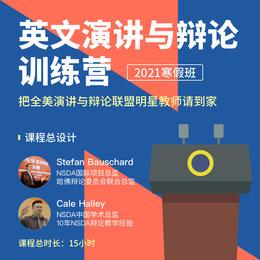 英文演讲与辩论训练营(2021年寒假班)